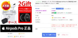 Airpods proの商品画像