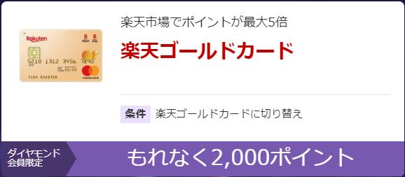 ダイヤモンド会員は楽天ゴールドカード切替で2,000ポイント