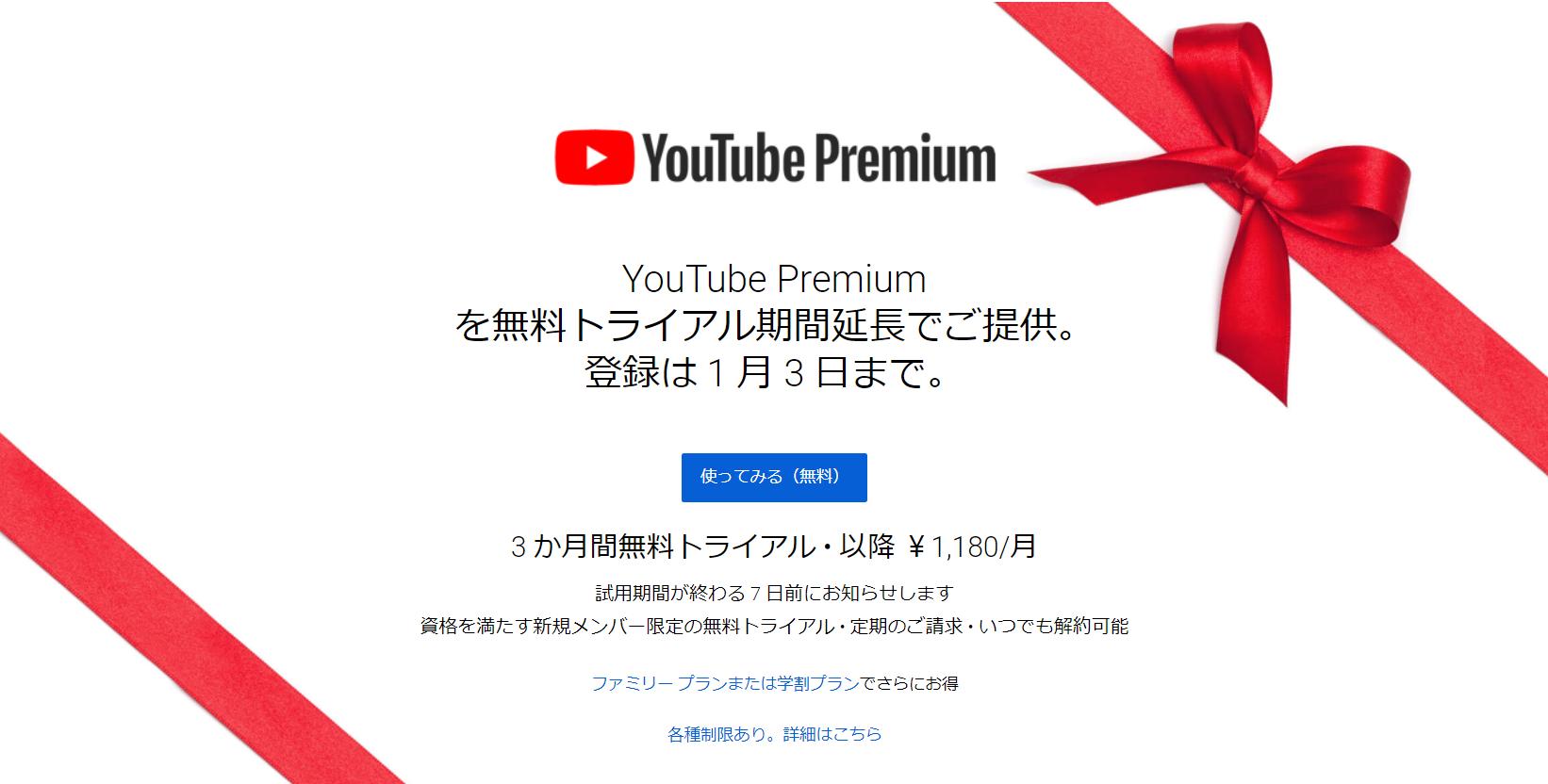 YouTube 3ヶ月無料キャンペーンの画像