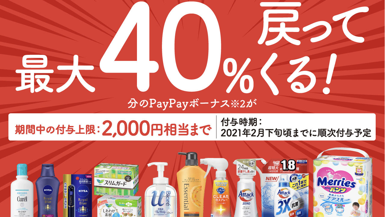 PayPayで最大40%戻ってくる