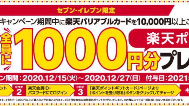 楽天バリアブルカードを10,000円以上購入で1000ポイントもらえる