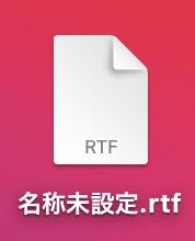 rtfファイル